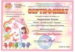Аверченкова.jpg
