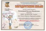 Плеханова.jpg