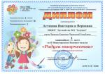 Астаховы.jpg