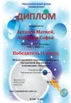 Астапов Матвей, Астапова Софья-1.jpg