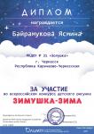 Байрамукова Ясмина.jpg