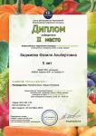 Биджиева Фазиля Альбертовна.jpg