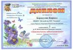 Бородулин Кирилл.jpg