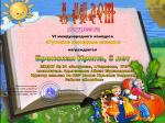 Бронская Ирина, 5 лет-min.png