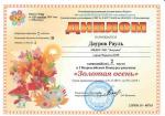 Дауров Р.jpg