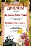 Дедова Ангелина - 2-1.jpg