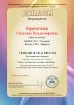 диплом 1 место  лесенка успеха 022016.jpg