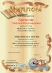 диплом 1 место звезды образования 022016.jpg
