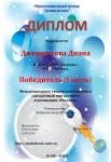 Джерештова Диана-1.jpg