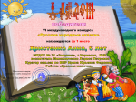 Христенко Анна, 6 лет-min.png