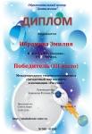 Ибрамова Эмилия-1.jpg