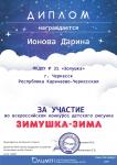 Ионова Дарина.jpg