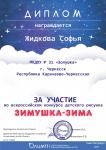 Жидкова Софья.jpg