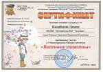 калабеков Дамир.jpg