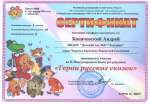 Копачевский Андрей.jpg