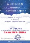 Купченко София.jpg