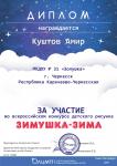 Куштов Амир.jpg