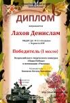 Лахов Денислам-1.jpg