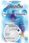 Малсугенов Владимир-1.jpg