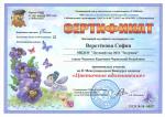Веретенова София.jpg
